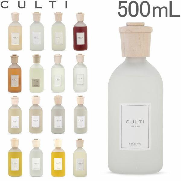 クルティ Culti ホームディフューザー スタイル 500ml ルームフレグランス Home Diffuser Stile スティック インテリア 天然香料 イタリア 母の日 あす楽