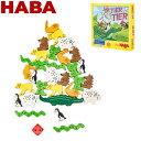 ハバ HABA 木のおもちゃ ワニに乗る 3678 / 4478 知育玩具 集中力 積み木 積み上げ 子供 プレゼント Animal Upon Animal Themes n Series あす楽