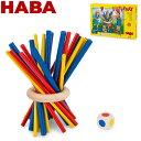 ハバ HABA スティッキー 4415 / 4923 おもちゃ ゲーム スティック ドイツ バランスゲーム 木製 子供 大人 知育玩具 プレゼント 遊び テーブルゲーム あす楽・・・