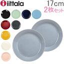イッタラ Iittala ティーマ Teema 17cm 2枚セット プレート 北欧 フィンランド 食器 皿 インテリア キッチン 北欧雑貨 Plate・・・
