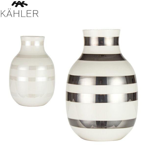 【GWもあす楽】ケーラー Kahler オマジオ フラワーベース スモール 花瓶 陶器 パール シルバー Omaggio vase H125 花びん ベース デンマーク 北欧雑貨 おしゃれ ギフト あす楽