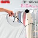 【レビュー数7000件突破】 マワ MAWA ハンガー 各10本セット エコノミック 30cm 36cm 40cm 46cm シルエット 28cm 36cm 41cm 45cm シル..
