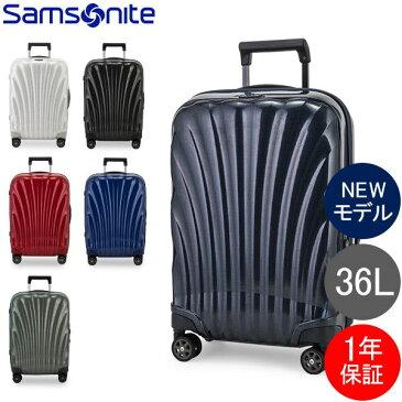 サムソナイト Samsonite C-LITE シーライト コスモライト スピナー 55cm 軽量 4輪 スーツケース 36L 122859 Spinner 55 機内持ち込み あす楽