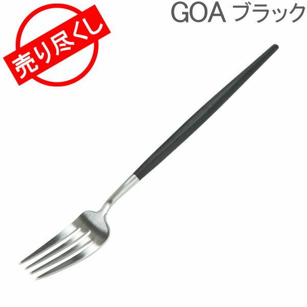 売り尽くし Cutipol クチポール GOA ゴア Fish fork フィッシュフォーク Black ブラック カトラリー 5609881941201 あす楽