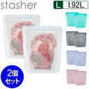 スタッシャー Stasher シリコーンバッグ ハーフガロン Lサイズ 1.92L 2個セット 食品