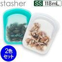 スタッシャー Stasher シリコーンバッグ ポケット 2色セット SSサイズ 118mL 食品
