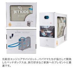 ジェットキッズJetKidsベッドボックスBedBox2年保証ライドオンスーツケースキャリーケースキッズベビー用品フルフラットベッド飛行機新幹線Jetkids日本正規販売店