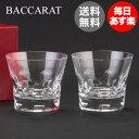 【最大1,000円クーポン】Baccarat (バカラ) ベルーガ ペアグラス (2個セット) タンブラー 2104387 BELUGA TUMBLER 2X2 クリア 新生活