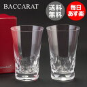 【最大1,000円クーポン】Baccarat (バカラ) ベルーガ ペアグラス ハイボールグラス (2個セット) BELUGA Highball Glass 2104389 新生活