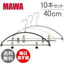 【10%OFFクーポン】 マワ Mawa ハンガー エコノミ...