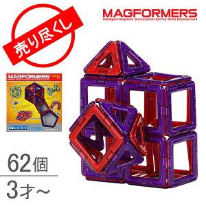 マグフォーマー 62ピース