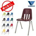 【赤字売切り価格】ヴァルコ Virco スタッキングチェア イス 9018 Stack Chair 9000 / 18 バルコ クラシック ダイニングチェア ヴィンテージ感 インテリア おしゃれ アウトレット