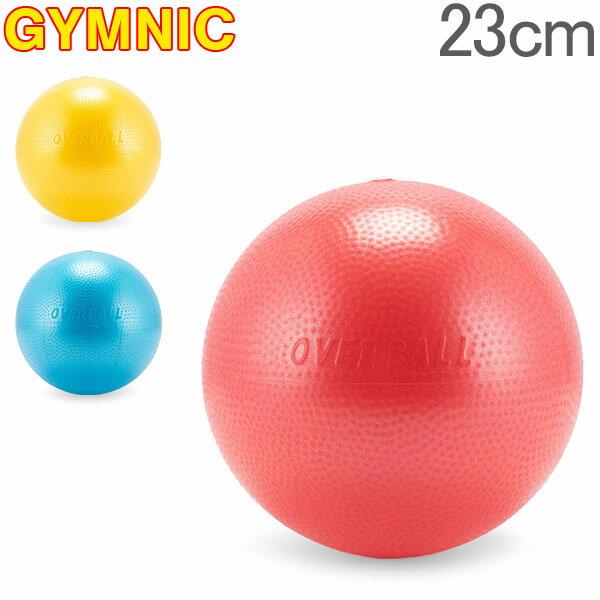 【あす楽】ギムニク Gymnic バランスボール 23cm ソフトギムニク 95.09 Softgym Over 小さい ヨガボール 体幹 バランス トレーニング エクササイズ【5%還元】