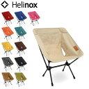 ヘリノックス Helinox 折りたたみチェア チェアワン ホーム CHAIR ONE HOME コンフォートチェア イス いす アウトドア キャンプ 釣り コンパクト あす楽