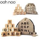 【あす楽】 オーノー ooh noo 積み木 アルファベット ブロック 木製 おもちゃ Alphabe……