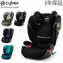 サイベックス Cybex チャイルドシート カーシート 1年保証 ソリューションSフィックス SOLUTION S-FIX ジュニアシート 赤ちゃん 安全 安心 あす楽