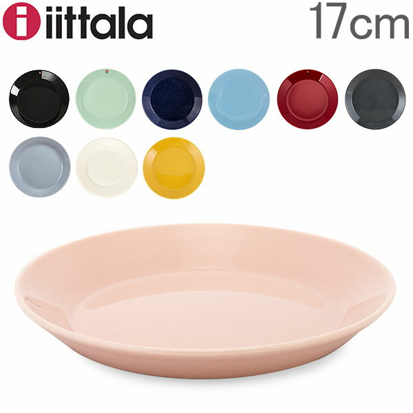 イッタラ Iittala ティーマ ハニー Teema 17cm プレート 北欧 フィンランド 食器 皿 インテリア キッチン 北欧雑貨 Plate あす楽