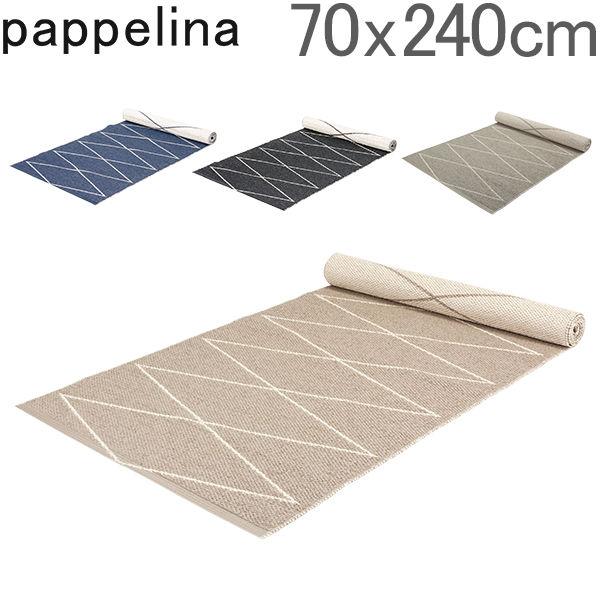Pappelina パぺリナ ラグマット 70×240cm マックス Max キッチンマット ダイニング ラグ Knitted Rug 北欧 インテリア 玄関マット あす楽