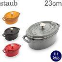 ストウブ 鍋 Staub ピコココットオーバル Oval 23cm ホーロー 鍋 鍋 なべ 調理器具 キッチン用品 あす楽
