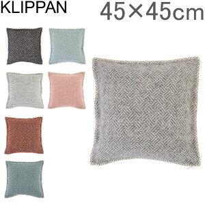 クリッパン Klippan クッション カバー 45×45cm インテリア ウール 北欧 おしゃれ シンプル かわいい Cushion Covers