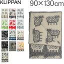 クリッパン Klippan ハーフ ブランケット ウール 90×130cm ひざ掛け Wool Blankets 毛布 北欧雑貨 インテリア 防寒 あす楽
