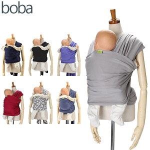 ボバ Boba 抱っこひも ボバラップ Boba Wrap クラシック 新生児 赤ちゃん コットン コンパクト ベビーキャリア スリング 抱っこ紐 あす楽
