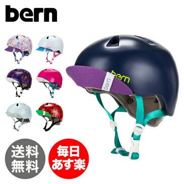 【年末年始あす楽】【最大5%OFFクーポン】バーン Bern ヘルメット 女の子用 ニーナ オールシーズン キッズ 自転車 スノーボード スキー スケボー VJGS Nina スケートボード BMX ニナ