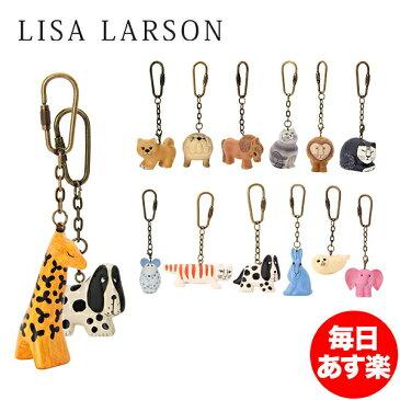 【最大5%クーポン】リサラーソン キーホルダー キーチェイン 3cm 30mm 動物 アニマル シリーズ 北欧 スウェーデン オブジェ 雑貨 アンティーク LisaLarson Key Chains