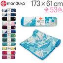 マンドゥカ Manduka ヨガラグ ヨガタオル スキッドレス 173×61cm マットタオル Skidless Towel 2.0 made...