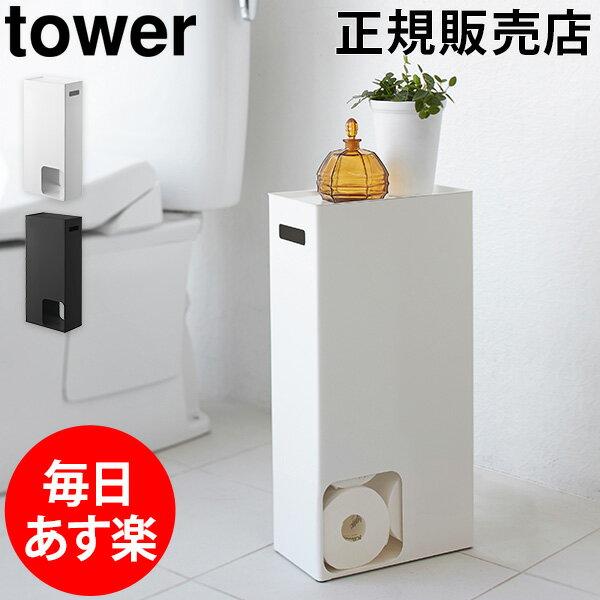 トイレットペーパーストッカー tower タワー 山崎実業 タワーシリーズ トイレ収納 トイレットペーパー 収納 トイレラック スリム 棚 おしゃれ シンプル あす楽