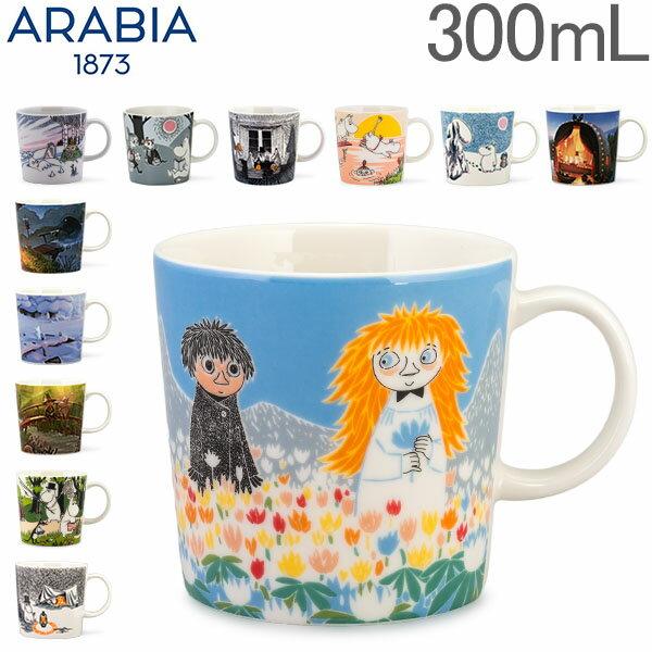 アラビア Arabia ムーミン マグ 300mL マグカップ 北欧 食器 フィンランド MOOMIN Mug おしゃれ かわいい 贈り物 プレゼント ギフト 母の日 あす楽