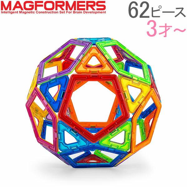 P2倍4/129:59迄 マグフォーマーMagformersおもちゃ62ピース知育玩具磁石マグネットスタンダードセットStan