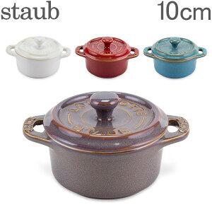 ストウブ 鍋 Staub ミニココット ラウンド 10cm Mini Cocotte Round キッチン用品 セラミック 調理器具 あす楽