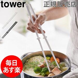菜箸 シリコーン菜箸 tower タワー 山崎実業 タワーシリーズ 菜ばし さいばし シリコン 耐熱 滑りにくい おしゃれ シンプル キッチンツール 調理器具 遅れてごめんね 母の日 あす楽