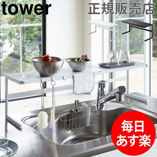 キッチン整理用品, 整理ボックス  tower
