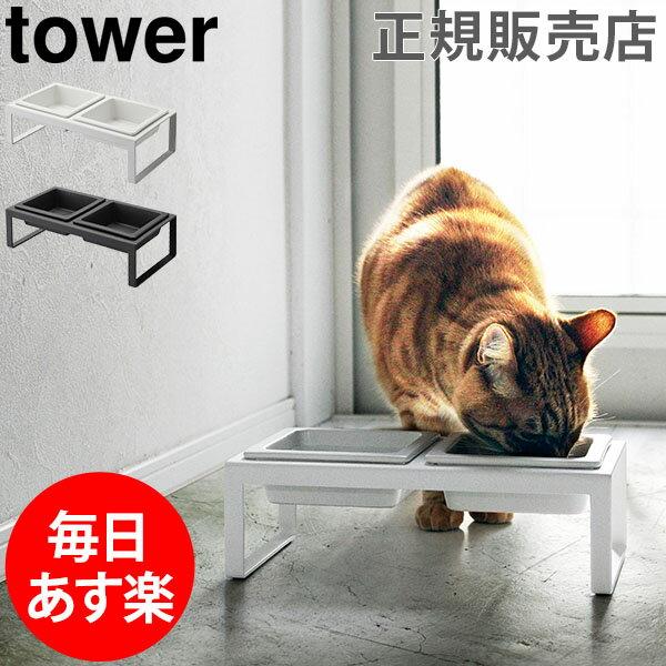 ペット用食器・給水器・給餌器, 食器  tower