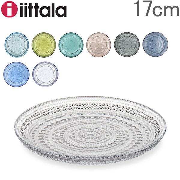 【GWもあす楽】イッタラ iittala カステヘルミ プレート 17cm 皿 テーブルウェア 北欧 ガラス Kastehelmi フィンランド インテリア 食器 母の日 あす楽
