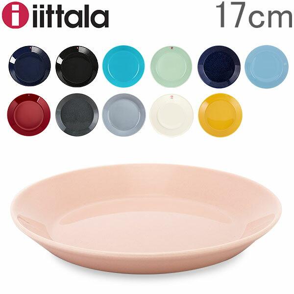 イッタラ Iittala ティーマ Teema 17cm プレート 北欧 フィンランド 食器 皿 インテリア キッチン 北欧雑貨 Plate 母の日 あす楽