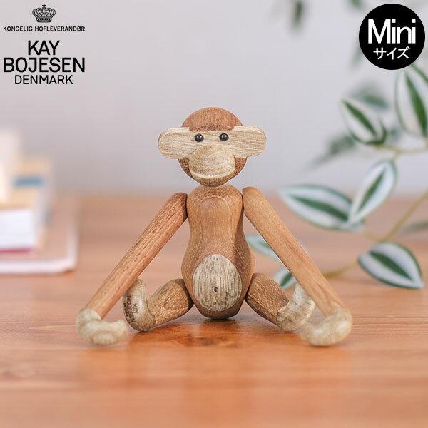 【2点で3%OFFクーポン 9/14 23:59迄】 KAY BOJESEN カイ ボイスン モンキー ミニ 木製 オブジェ ローゼンダール ROSENDAHL 39249 Monkey mini teak limba 木製玩具 北欧 あす楽