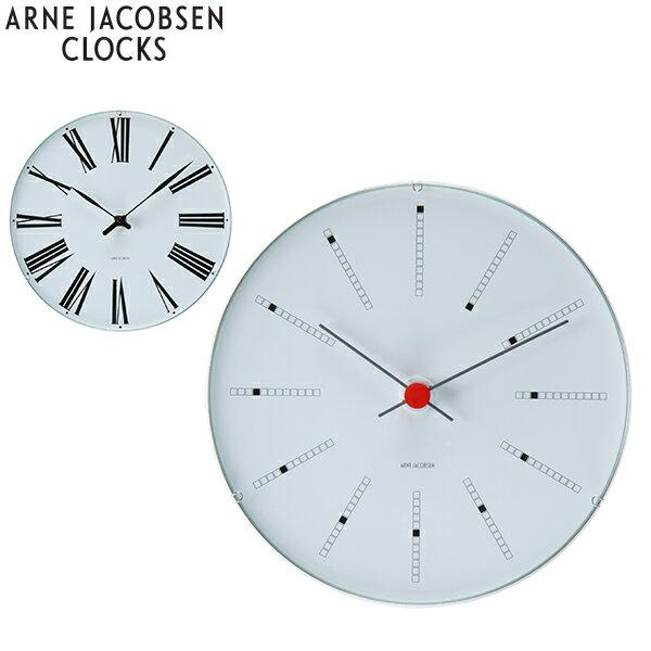 アルネ ・ ヤコブセン Arne Jacobsen ローゼンダール Rosendahl クロック 掛け時計 AJ Clock 210 あす楽