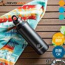 レボマックス REVOMAX 水筒 マグ