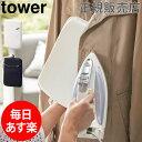 アイロンミトン tower タワー 山崎実業 タワーシリーズ アイロン掛け スチーム対応 簡単 しわ取り シワ伸ばし コンパクト 便利 アイロン台 アイロンマット あす楽