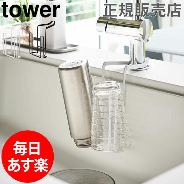 キッチン整理用品, 水切りラック  tower
