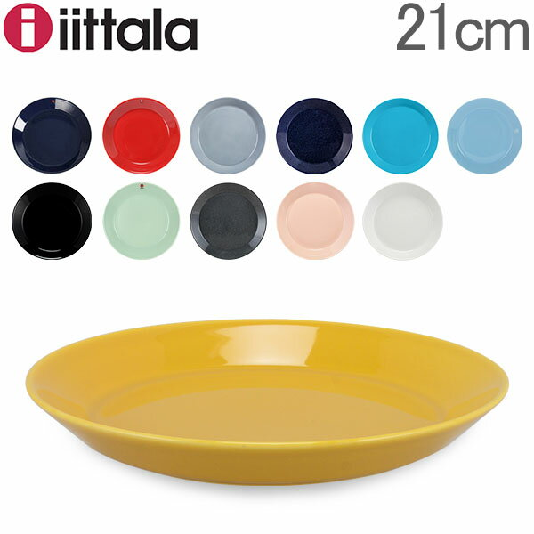 イッタラ Iittala ティーマ Teema 21cm プレート 北欧 フィンランド 食器 皿 インテリア キッチン 北欧雑貨 Plate 母の日 あす楽