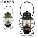【楽天ランキング1位獲得】ベアボーンズ リビング Barebones Living レイルロード ランタン LED Railroad Lantern アウトドア ランプ あす楽・・・
