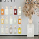 クルティ Culti ホームディフューザー スタイル 250ml ルームフレグランス Home Diffuser Stile スティック インテリア 天然香料 イタリア あす楽・・・