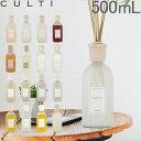 クルティ Culti ホームディフューザー スタイル 500ml ルームフレグランス Home Diffuser Stile スティック インテリア 天然香料 イタリア あす楽・・・