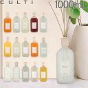 クルティ Culti ホームディフューザー スタイル 1000ml ルームフレグランス Home Diffuser Stile スティック インテリア 天然香料 イタリア あす楽・・・