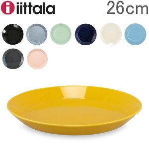 イッタラ Iittala ティーマ ハニー Teema 26cm プレート 北欧 フィンランド 食器 皿 インテリア キッチン 北欧雑貨 Plate あす楽