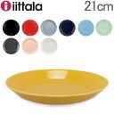 イッタラ Iittala ティーマ ハニー Teema 21cm プレート 北欧 フィンランド 食器 皿 インテリア キッチン 北欧雑貨 Plate あす楽・・・